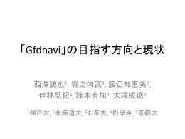 「Gfdnavi」の目指す方向と現状