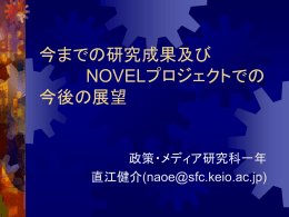 NOVEL2002年春プレゼン (PowerPoint)