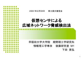 IDS - 早稲田大学