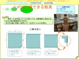 1m 2 学習具 - 京都府教育委員会