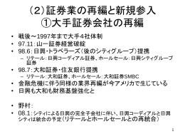 (2)証券業の再編と新規参入 ①大手証券会社の再編