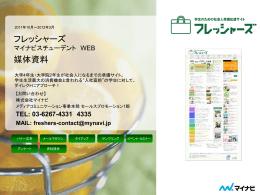 2 - マイナビ 広告サイト