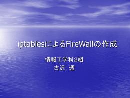 iptablesによるFirewallの作成