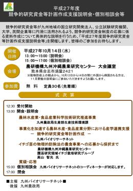 農研機構九州沖縄農業研究センター