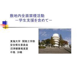 資料 - 東海大学教職員ポータル