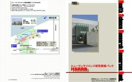 HSRRB - ヒューマンサイエンス振興財団