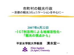 配布資料(清水ppt)