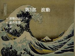 波動のイメージ作りアニメーション付きスライド