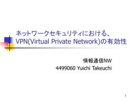 ネットワークセキュリティにおける、 VPNの有効性