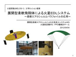 柔軟飛翔体による火星探査機検討