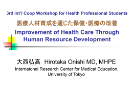 4.Dr. Onishi 071117-3rdstudent int`l WS
