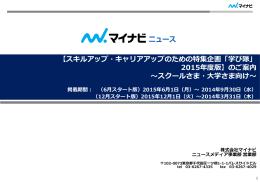 2015年度版 - マイナビ 広告サイト