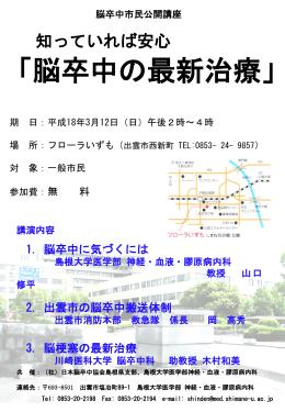 1 - 島根大学医学部