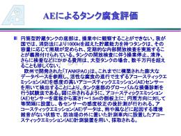 タンク腐食評価 - ae-application.com
