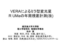VERAによるミラ型変光星R UMaの年周視差計測