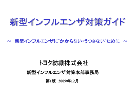 新型インフルエンザとは - トヨタ紡織健康保険組合ホームページ