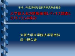 プレゼン - 大阪大学法学部・大学院法学研究科