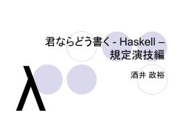Calc1 - 酒井 政裕 (SAKAI Masahiro)
