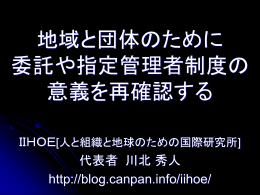 11_kyodo_and_shitei_kanri_gumma