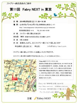 20140222東京交流会チラシ