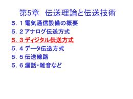 5.3 ディジタル伝送方式 - 計算問題で制す!電気通信技術の基礎