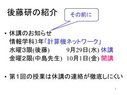 後藤研の紹介 - 早稲田大学