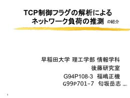 TCP制御フラグの解析による ネットワーク負荷の測定