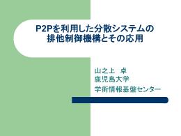 P2Pを利用した分散システムの 排他制御機構とその応用