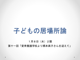 道徳教育(他学部) - Seesaa ブログ
