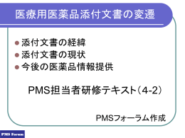 PMS Forum