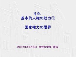 9. 基本的人権の効力(1)