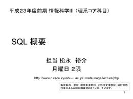 SQL概要