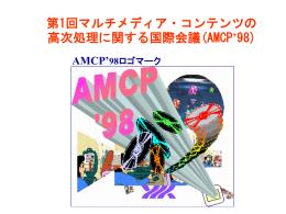 AMCP`98について