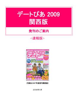 デートぴあ 2009 関西版 発刊のご案内