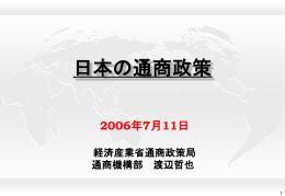 経済産業省渡辺企画官講演