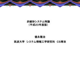 講義用スライド(pptファイル) - カオス研究室