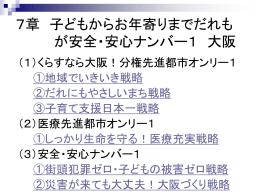 7章 [PowerPointファイル/4.16MB]