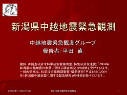 2004年新潟県中越地震緊急観測