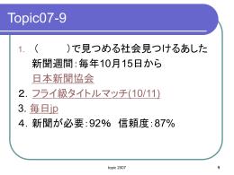 Topic07-9