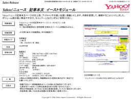 Yahoo!ニュース 記事本文イーストモジュール