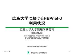広島大学におけるHEPnet-J利用状況