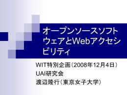 オープンソースソフトウェアとWebアクセシビリティ