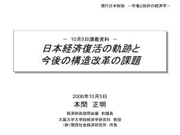 1 - 大阪大学経済学研究科・経済学部