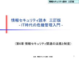情報セキュリティ読本 三訂版