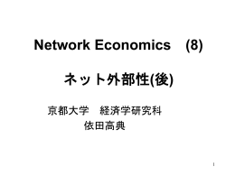 pptファイル - 京都大学 大学院経済学研究科・経済学部
