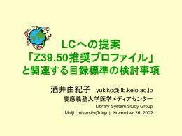Z39.50推奨プロファイル