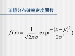 正規分布確率密度関数