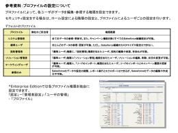 参考資料:プロファイルの設定について