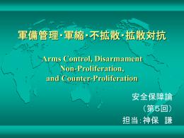 現代の核戦略と 軍備管理・軍縮・不拡散・拡散対抗