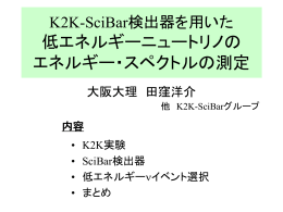 K2K-SciBar検出器を用いた 低エネルギーニュートリノの エネルギー
